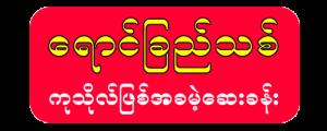 Yaung Chi Thit Free Clinic Logo