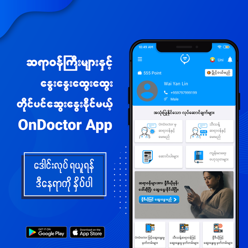 OnDoctor - Your Health Care Partner