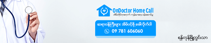 Home Call Banner – 3
