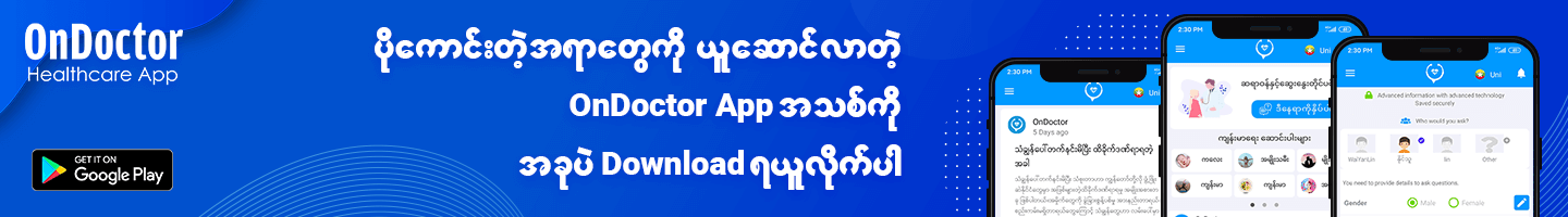 OnDoctor App 2.0 Download Banner